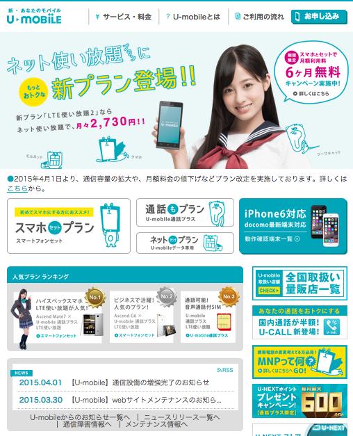 U-mobileトップ画面