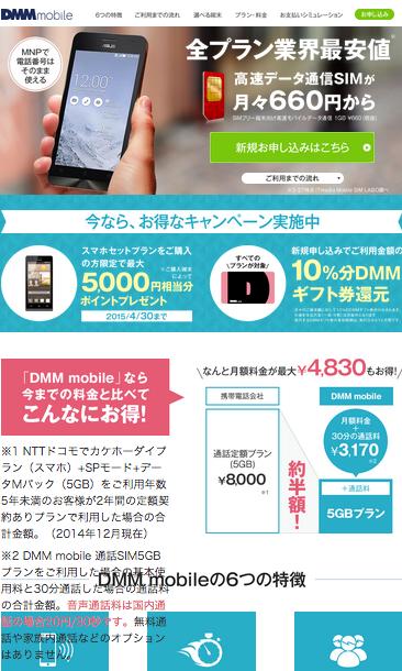 DMMモバイルトップ画面
