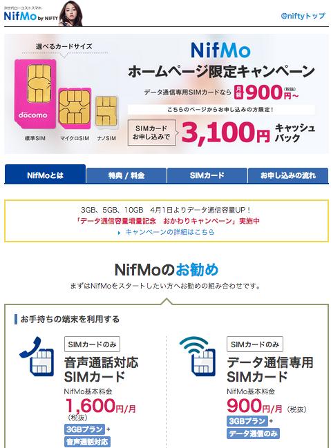 Nifmoモバイルトップ画面
