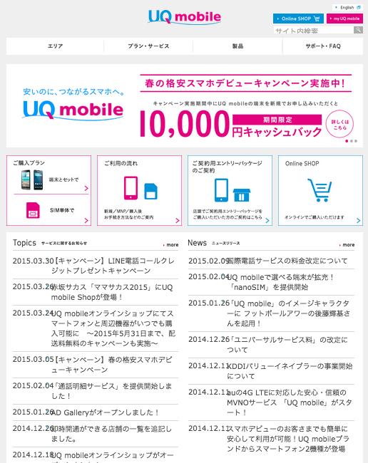 UQ mobileトップ画面