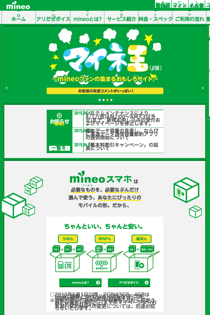 mineoトップ画面