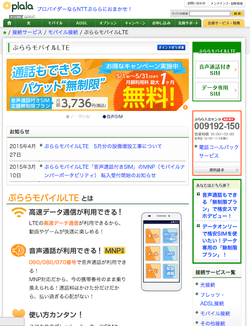 ぷららモバイルLTEトップ画面