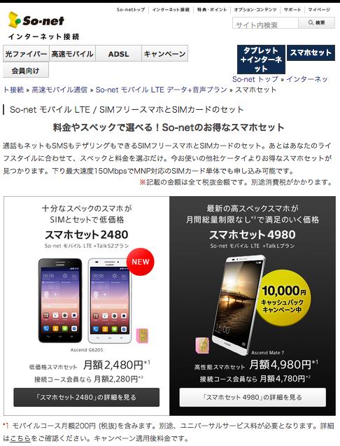 So-net モバイル LTEトップ画面