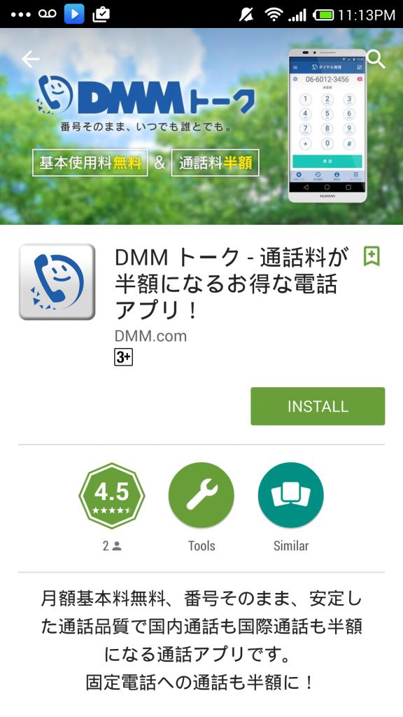DMMトーク 半額アプリ Google Playページ