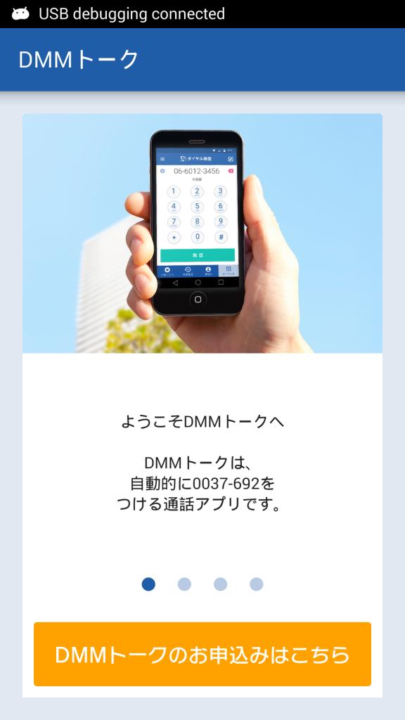 DMMトーク 半額アプリ ウェルカムページ