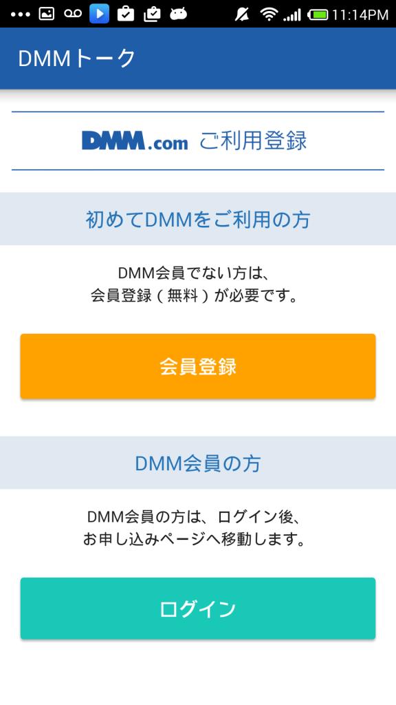 DMMトーク登録画面