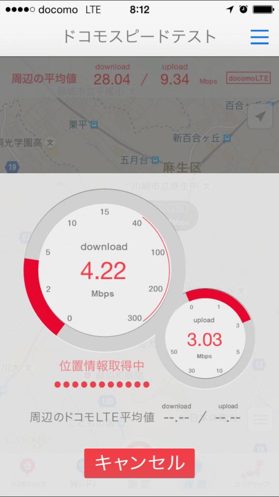 DMM mobile通信速度測定テスト2015/09/11 08:00