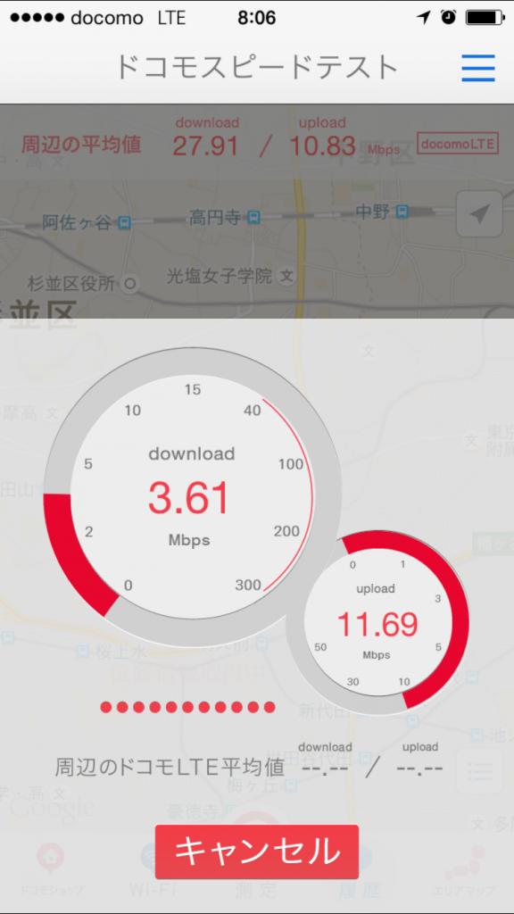 楽天モバイル通信速度測定テスト2015/09/14 08:06