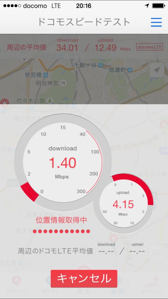U-mobile通信速度測定テスト2015/10/02 20:16