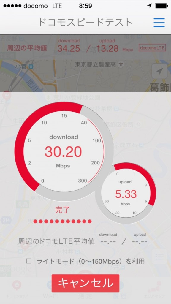 DMM.mobile通信速度測定テスト 2015/11/18 am8:59