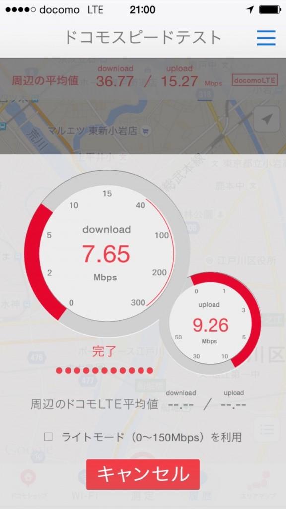 DMM.mobile通信速度測定テスト 2015/11/18 pm9:00