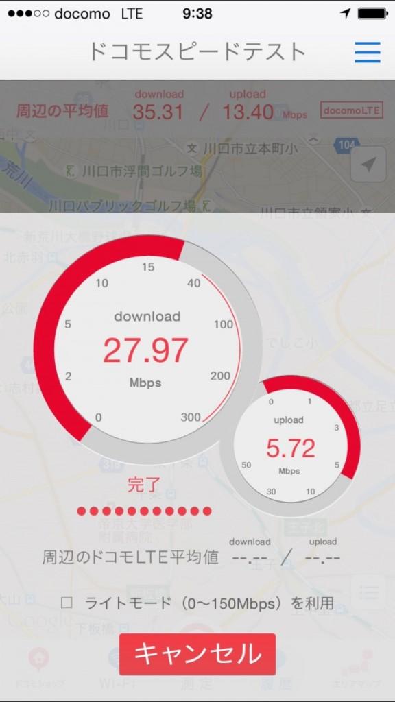 DMM.mobile通信速度測定テスト 2015/11/19 am9:38