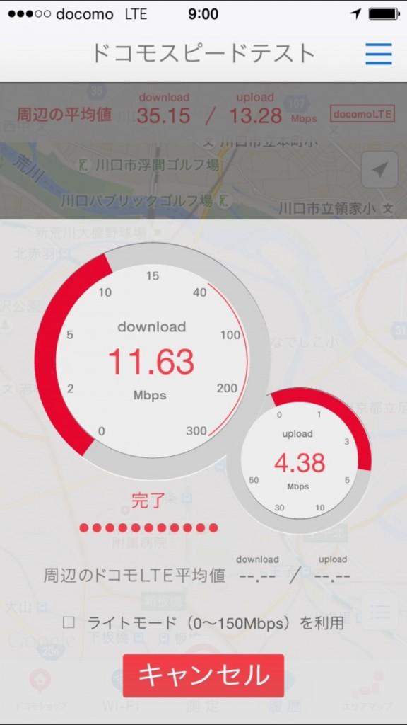 DMM.mobile通信速度測定テスト 2015/11/20 am9:00