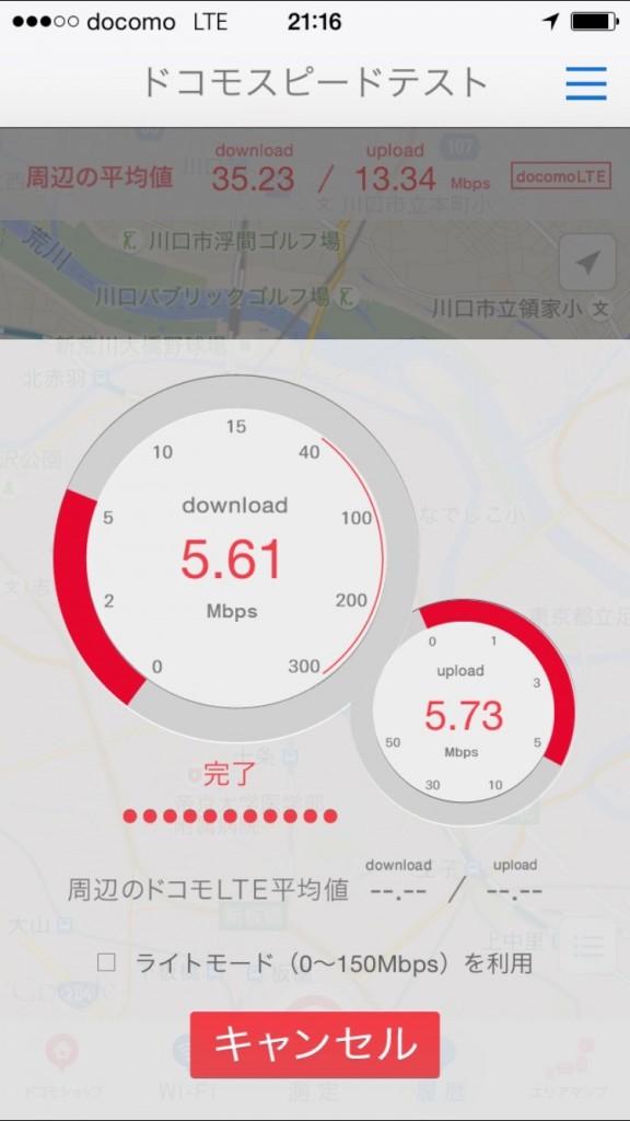 DMM.mobile通信速度測定テスト 2015/11/20 pm9:16