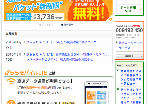 スクリーンショット 2015-05-01 13.37.56